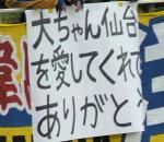 06/12/02 だいちゃんありがとう