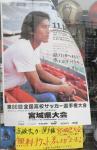 高校サッカー選手権宮城県大会