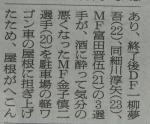 08/02/14 朝日新聞宮城版