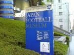07/08/09 サッカーミュージアム