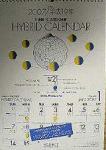 太陽暦&太陰太陽暦、ハイブリッドカレンダー