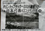 20060513 スコットランド戦