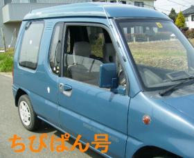 P3230200ちぴぱん号