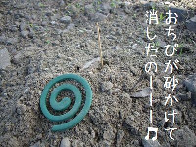 おちび通信7-3