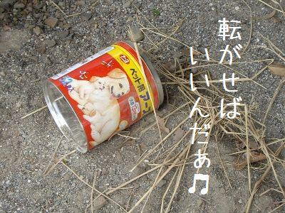 おちび通信7-8