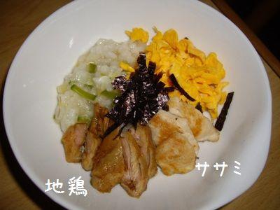 焼き鳥丼1