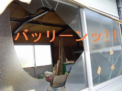 ガラス割られる