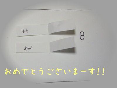 B賞当選者