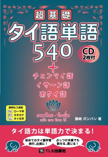 Web用_Thai_540_Cover_4C_ol
