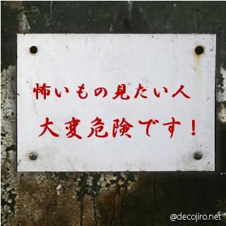 decojiro-20090629-174041.jpg