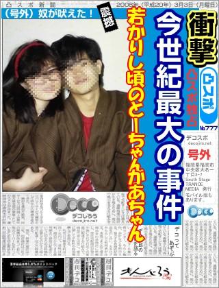decojiro-20090629-174237.jpg