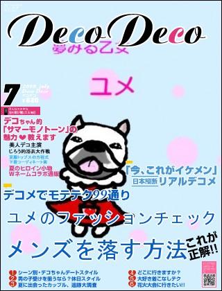 decojiro-20090702-205453.jpg