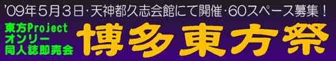 博多東方祭