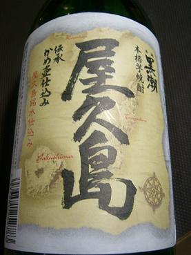焼酎屋久島 (2)