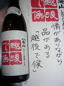八海山原酒