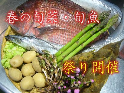 春の旬菜・旬魚2