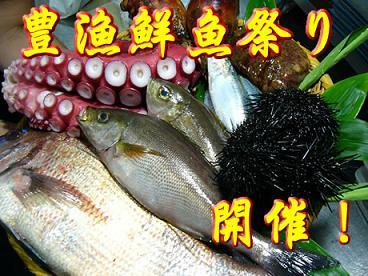 豊漁鮮魚祭り1小