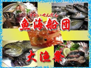 大漁祭り小