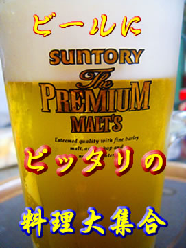 ビール料理祭り