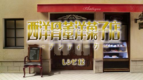 seiyou12-1.jpg