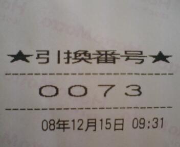 20081215140840