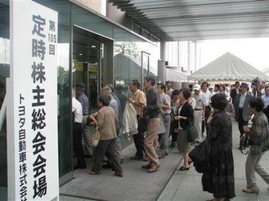 トヨタ自動車株主総会! 完全無修正マル秘写真画像