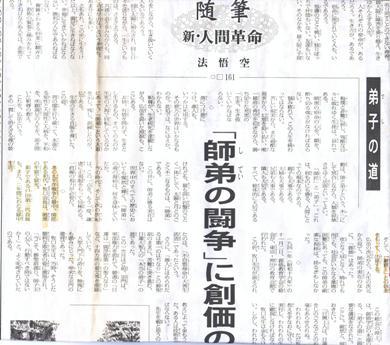 聖教新聞から届いた「巌窟王の精神で!」完全無修正写真画像!!!