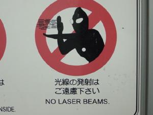 ウルトラマンのエロ光線!発射!