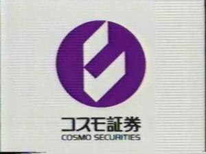 コスモ証券JPG