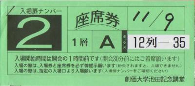 記念総会入場券_0001