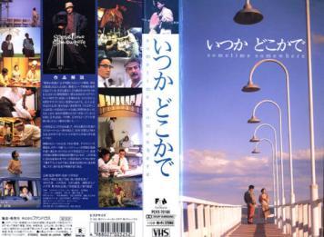 「いつか どこかで」:小田和正