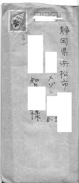 tegami-nozawa-_02表