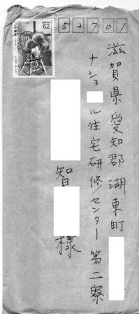 tegami-nozawa-_03表