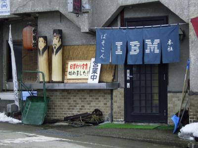 IBM本社0549