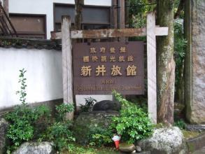 修善寺640-DSCF1483