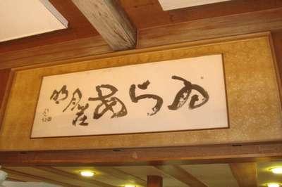 新井旅館のロビー川端龍子画伯の書いた「名月荘あらゐ」L3593660000112079