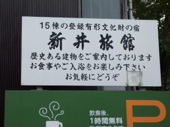 修善寺の新井旅館640-DSCF1485