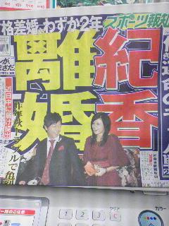 紀香ー離婚f3
