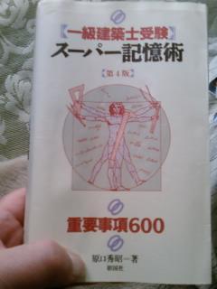 1級建築士受験「スーパー記憶術」原口秀昭=著