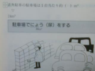 建築士「スーパー記憶術」画像-0060