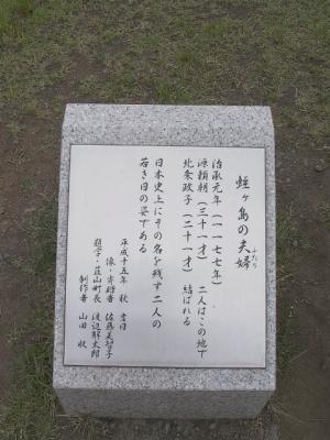蛭ヶ小島の夫婦:写真