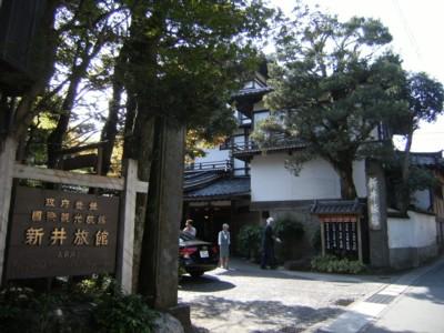 新井旅館玄関