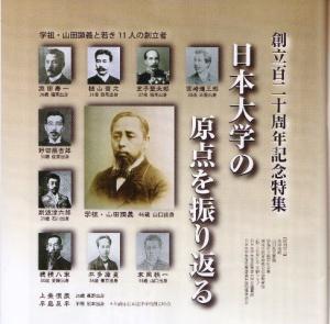 日本大学の原点