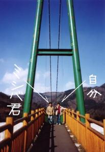 栃木県那須塩原温泉を流れる箒(ほうき)川にかかる大橋にて