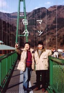 栃木県那須塩原温泉を流れる箒(ほうき)川にかかる大橋で松澤