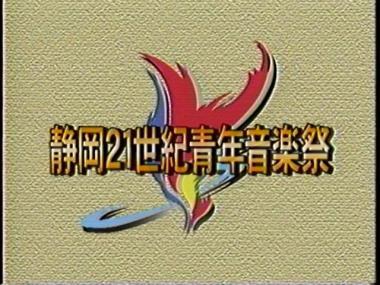静岡21世紀青年音楽祭ビデオタイトル画像