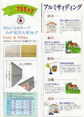 東亜アルミサイディング パンフレット