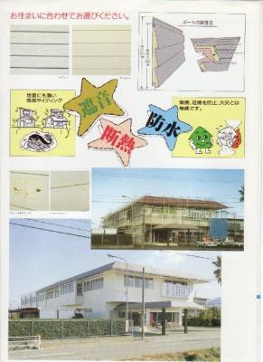 東亜アルミサイディング パンフレット2
