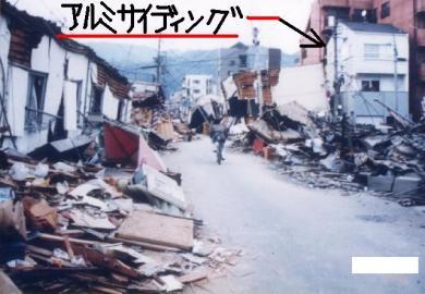 阪神大震災の被災でも東亜アルミサイディングを貼り構造的に強く倒れなかった住宅1