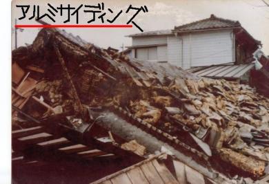 阪神大震災の被災でも東亜アルミサイディングを貼り構造的に強く倒れなかった住宅2